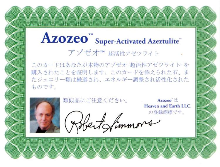 アゾゼオ・アゼツライト証明書